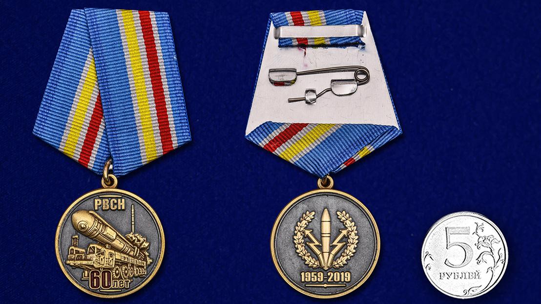 Памятная медаль 60 лет РВСН - сравнительный вид
