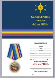 Памятная медаль 60 лет РВСН - удостоверение
