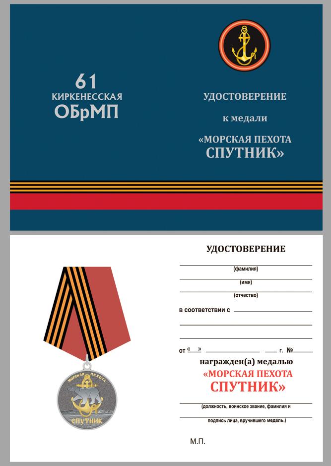 Памятная медаль 61-я Киркенесская ОБрМП. Спутник - удостоверение