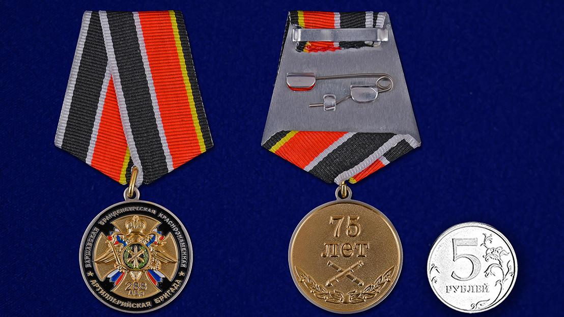 Памятная медаль 75 лет 288-ой Артиллерийской бригады - сравнительный вид