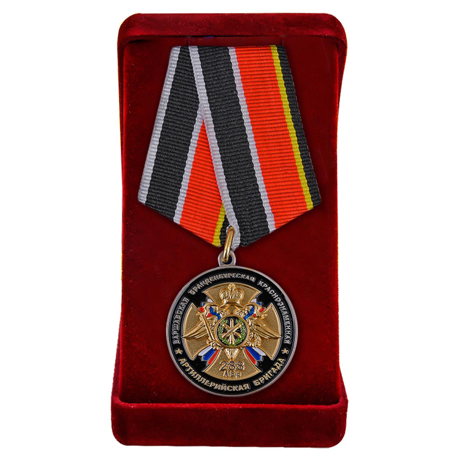 Купить памятную медаль 75 лет 288-ой Артиллерийской бригады с доставкой