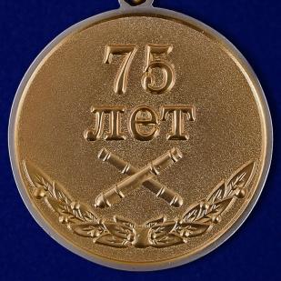 Памятная медаль 75 лет 288-ой Артиллерийской бригады