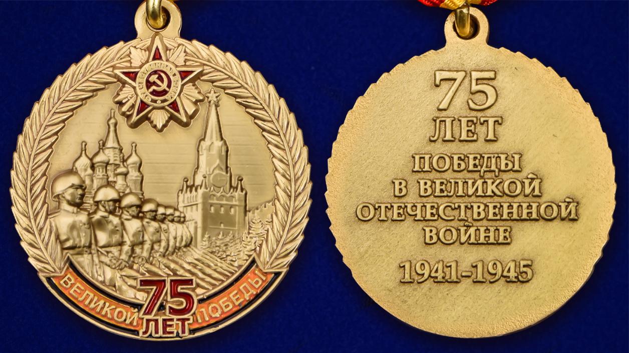 Памятная медаль 75 лет Великой Победы - аверс и реверс