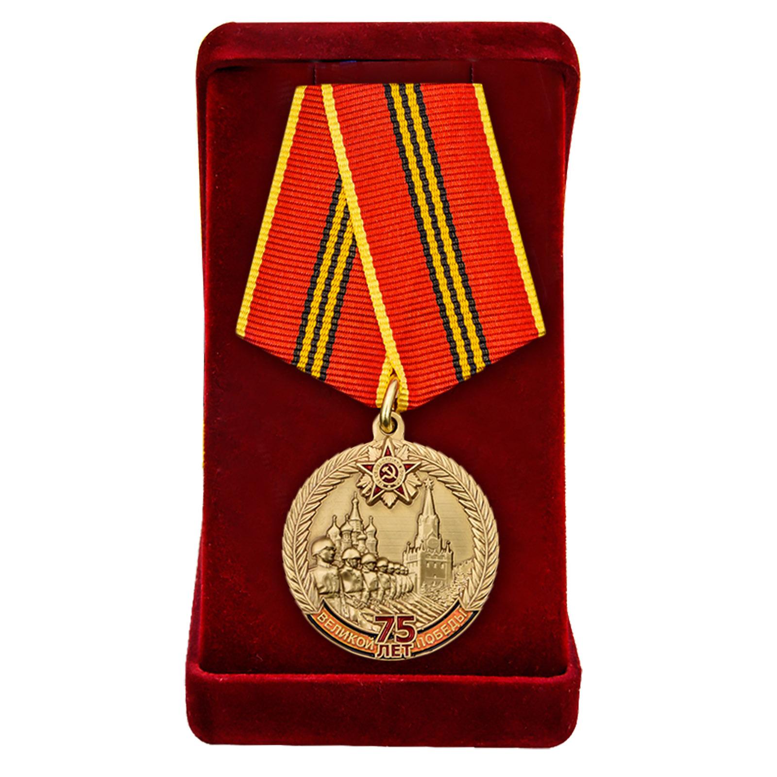 Купить памятную медаль 75 лет Великой Победы онлайн выгодно