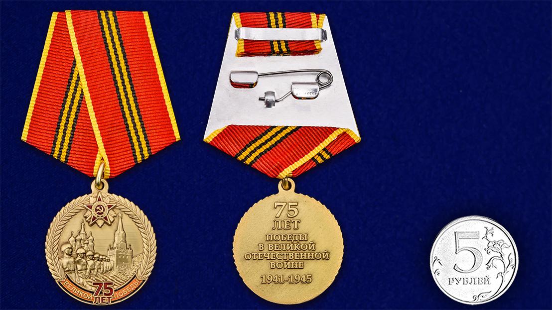 Памятная медаль 75 лет Великой Победы - сравнительный вид