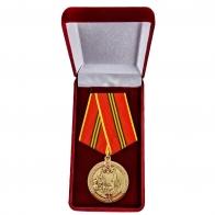Памятная медаль 75 лет Великой Победы - в футляре