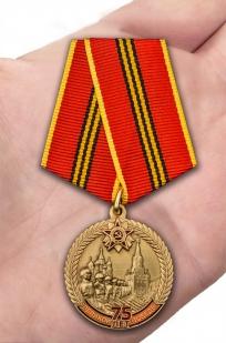 Памятная медаль 75 лет Великой Победы - вид на ладони