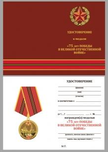 Памятная медаль 75 лет Великой Победы - удостоверение