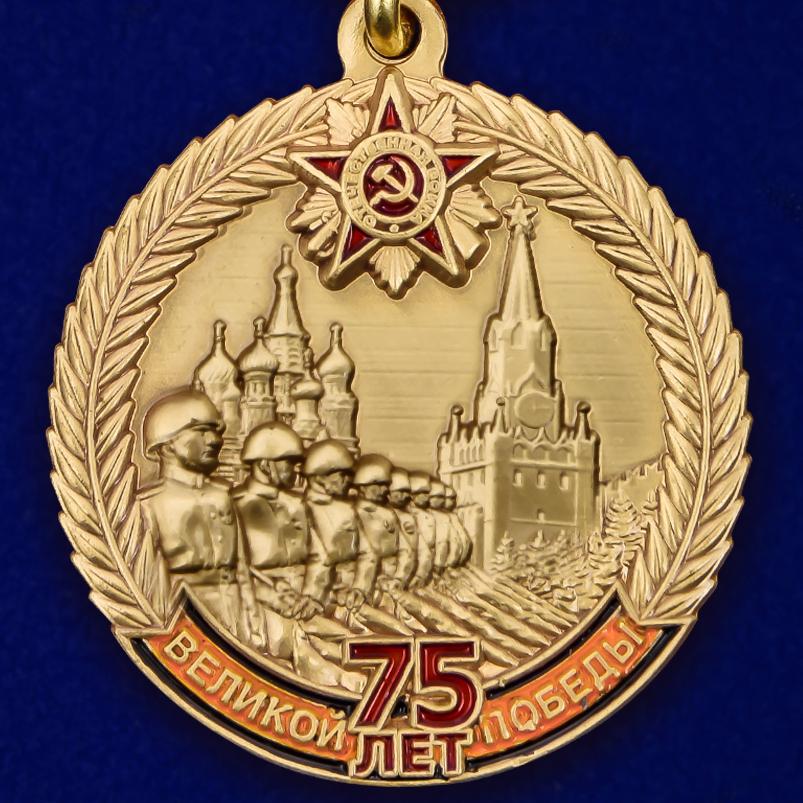 Памятная медаль 75 лет Великой Победы