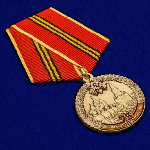 Памятная медаль 75 лет Великой Победы - общий вид