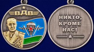 Памятная медаль Генерал армии Маргелов - аверс и реверс
