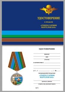 Памятная медаль Генерал армии Маргелов - удостоверение