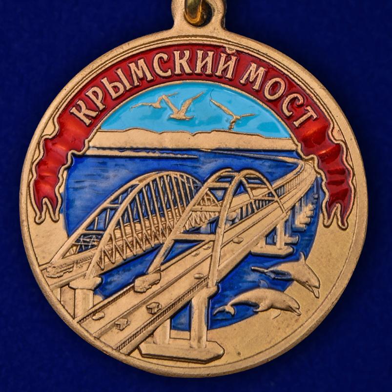 Памятная медаль Крымский мост