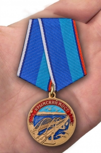 Памятная медаль Крымский мост - вид на ладони