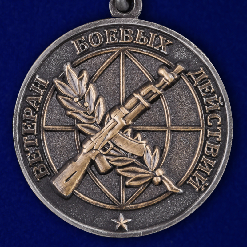Памятная медаль Ветеран боевых действий