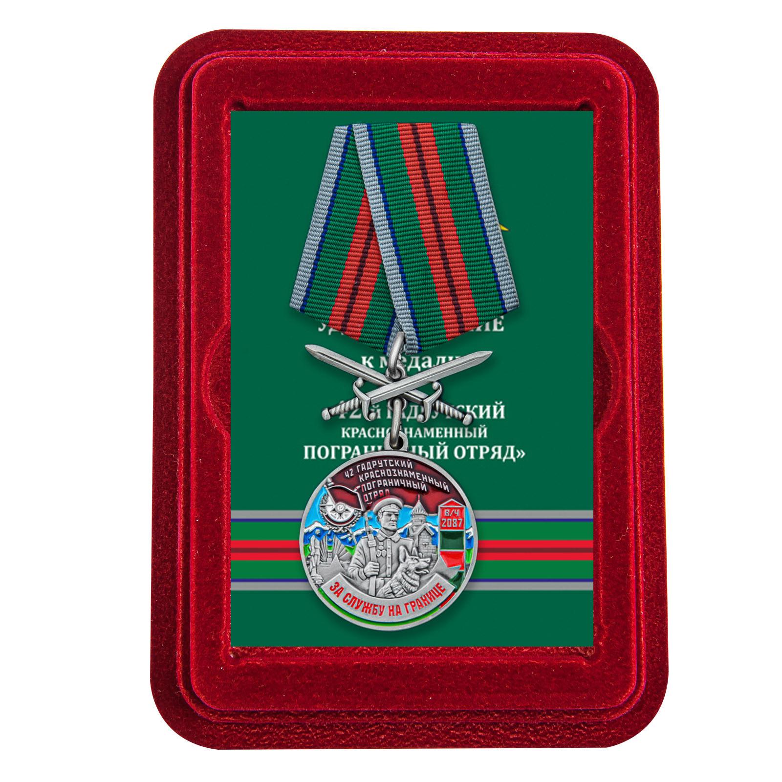 Памятная медаль За службу в Гадрутском пограничном отряде - в футляре