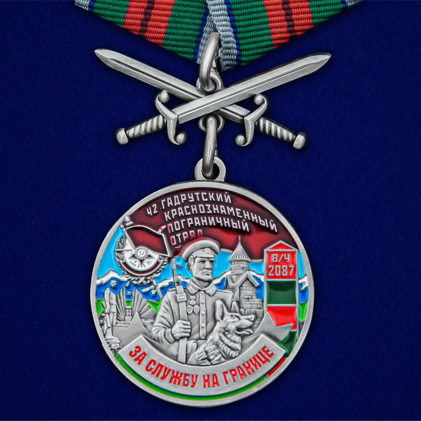 Памятная медаль За службу в Гадрутском пограничном отряде - общий вид