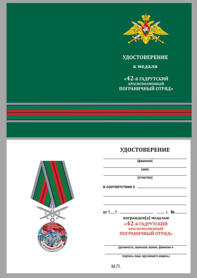 Памятная медаль За службу в Гадрутском пограничном отряде - удостоверение
