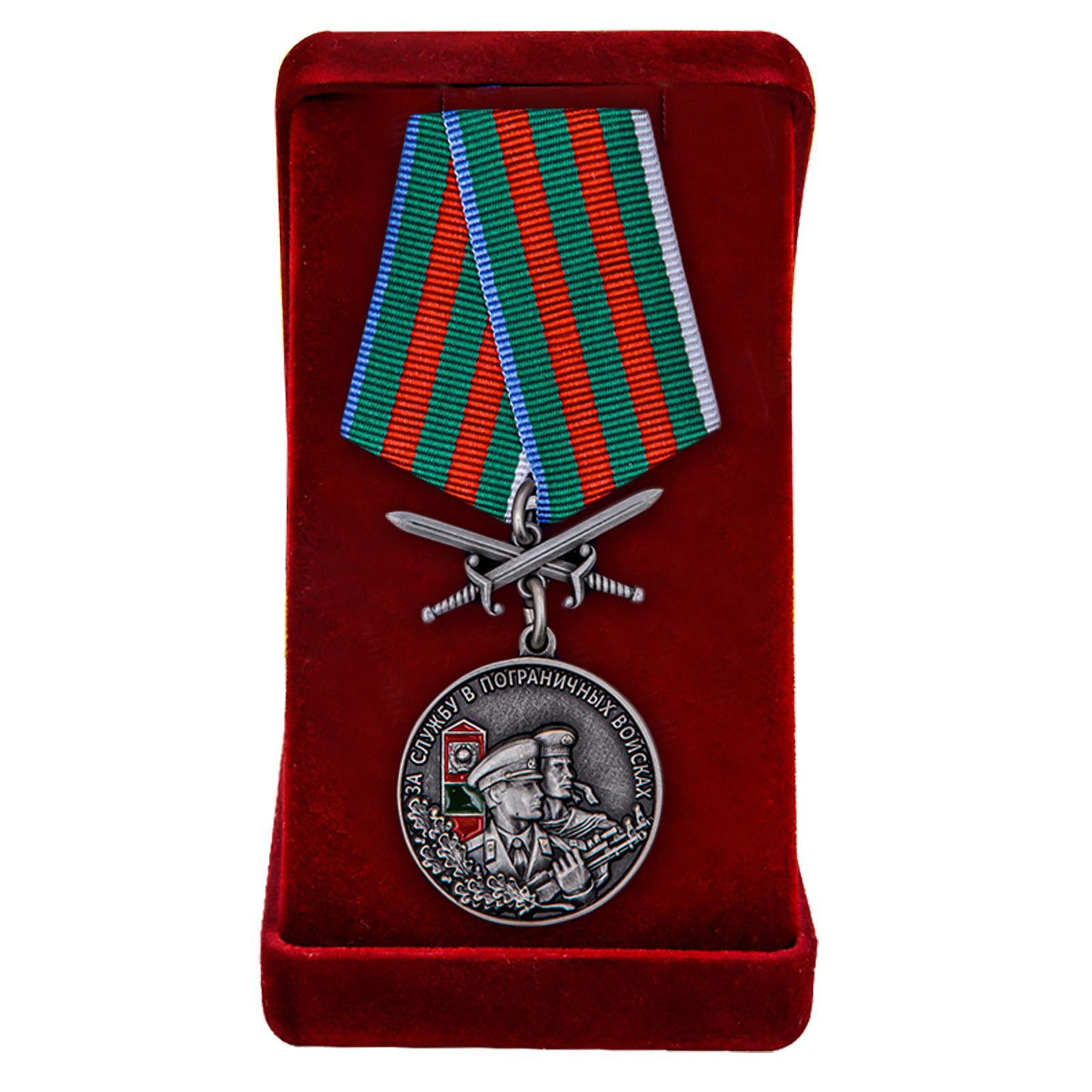 Купить памятную медаль За службу в Пограничных войсках в подарок выгодно
