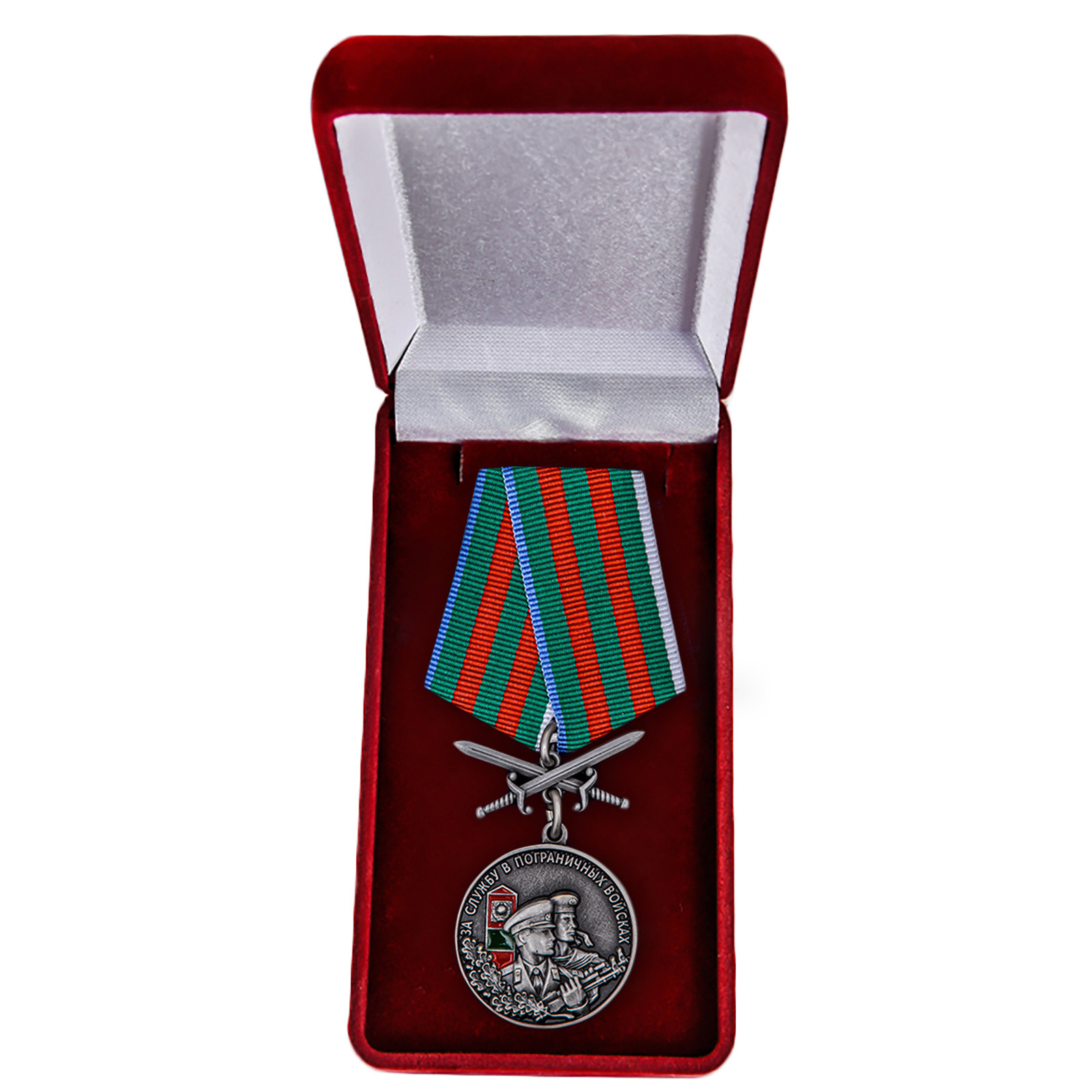 Памятная медаль За службу в Пограничных войсках - в футляре