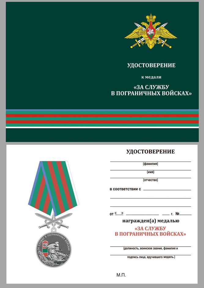 Памятная медаль За службу в Пограничных войсках - удостоверение