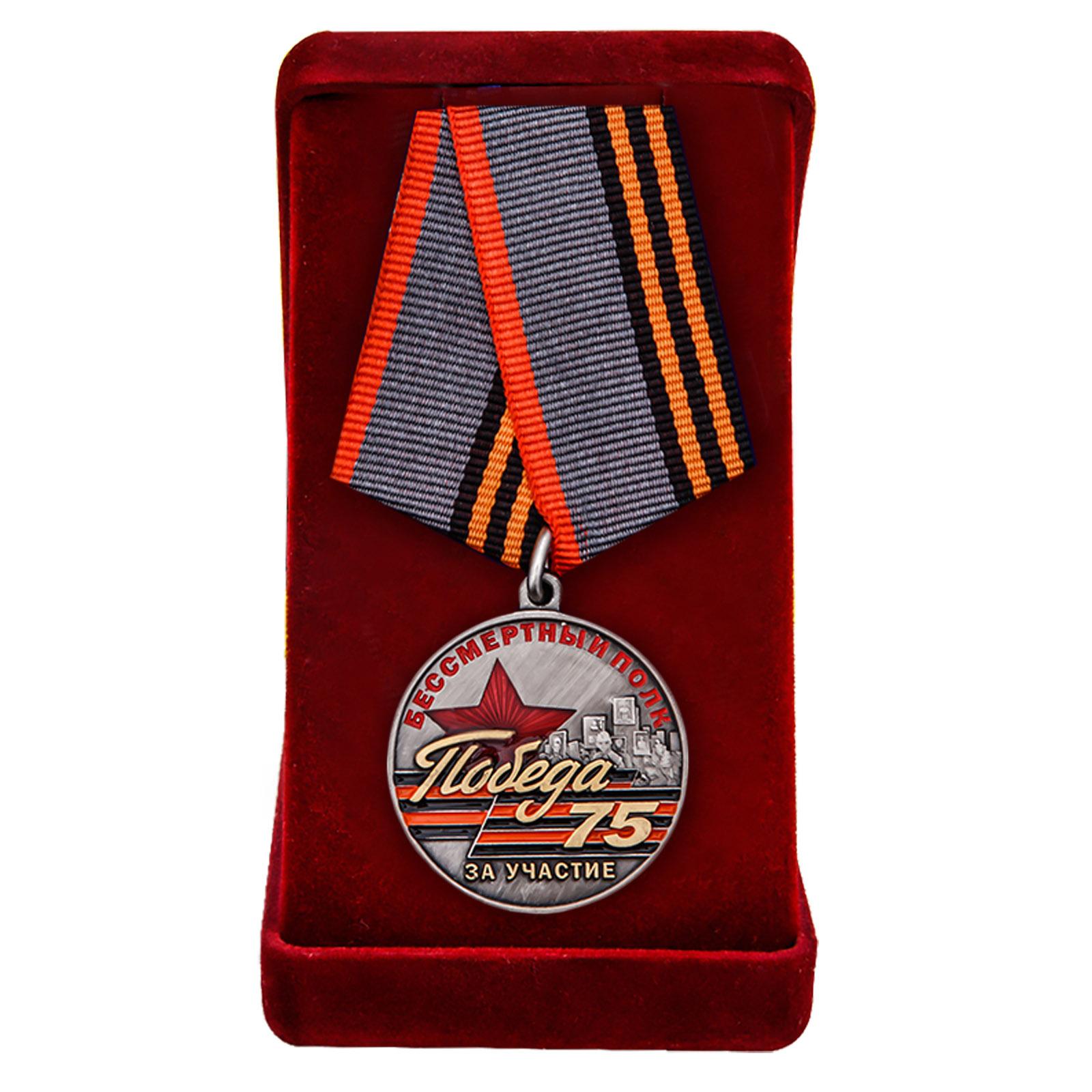 Купить памятную. медаль За участие в шествии Бессмертный полк. 75 лет Победы выгодно онлайн