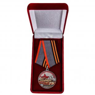 Памятная медаль За участие в шествии Бессмертный полк. 75 лет Победы - в футляре