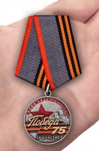 Памятная медаль За участие в шествии Бессмертный полк. 75 лет Победы - вид на ладони