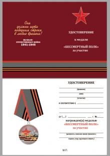 Памятная медаль За участие в шествии Бессмертный полк. 75 лет Победы - удостоверение