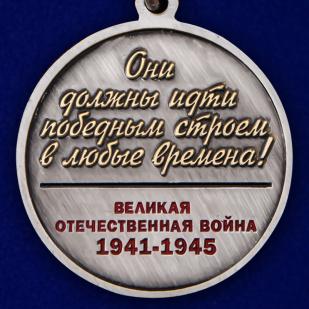 Памятная медаль За участие в шествии Бессмертный полк. 75 лет Победы