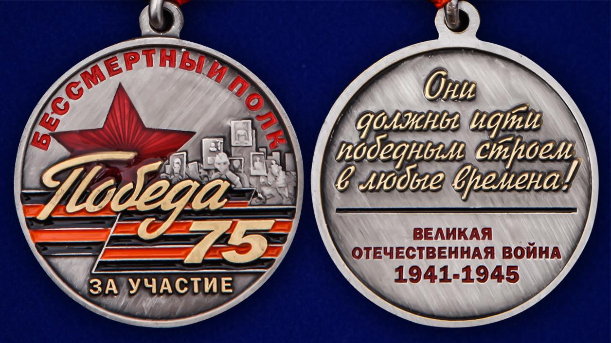 Памятная медаль За участие в шествии Бессмертный полк. 75 лет Победы - аверс и реверс