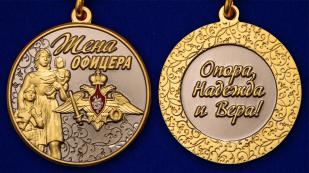 Памятная медаль Жена офицера - аверс и реверс