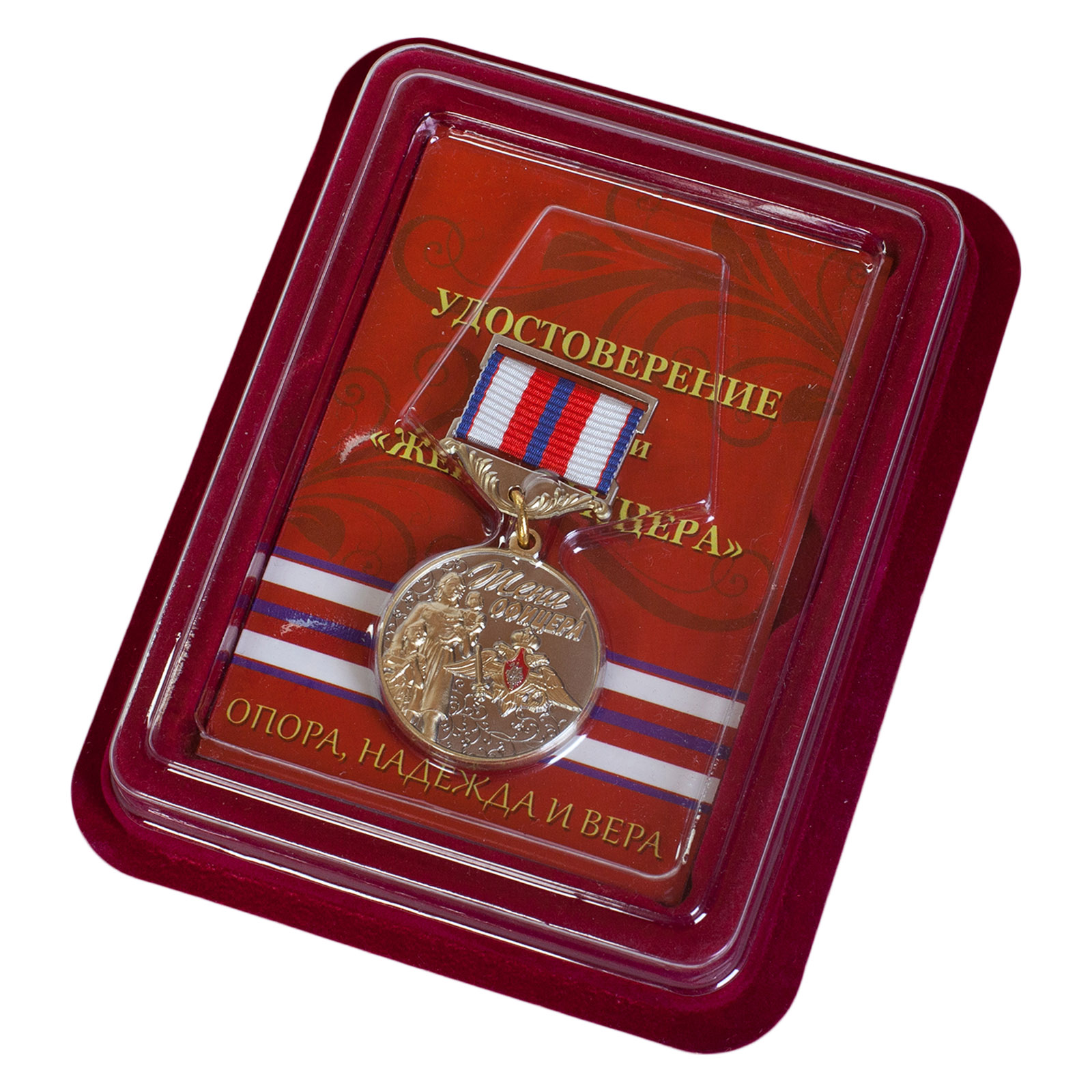 Памятная медаль Жена офицера - в футляре