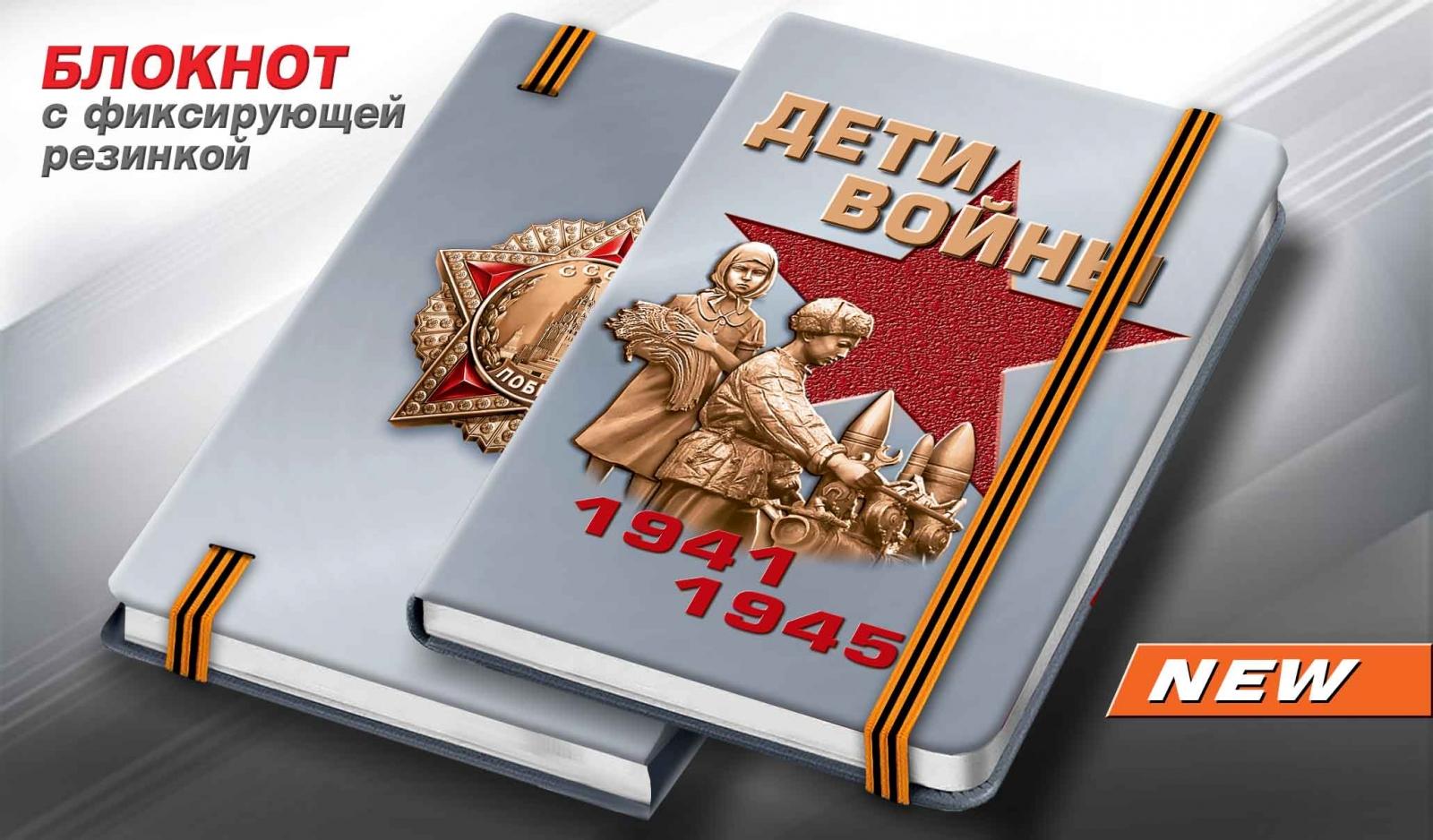 Памятный блокнот «Дети войны» к 75-летию Победы