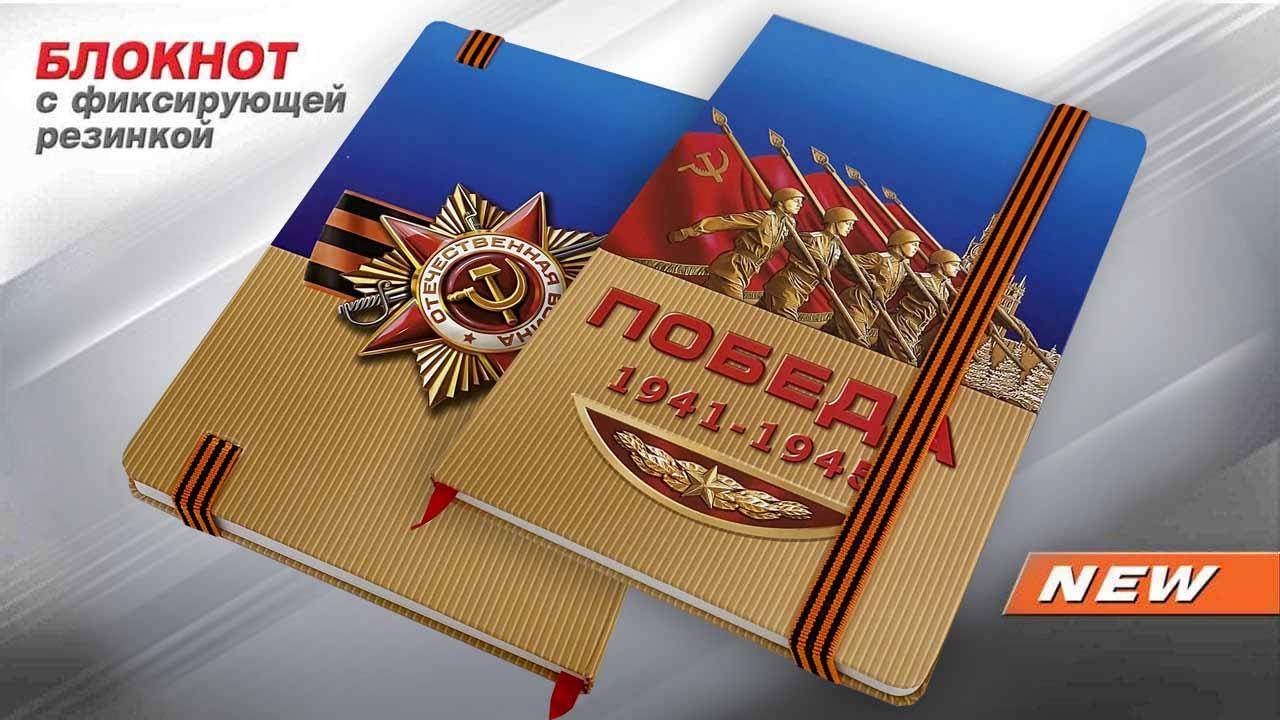 Памятный блокнот «Победа! 1941-1945»