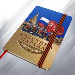 Памятный блокнот «Участник парада Победы»