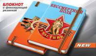 Памятный блокнот участникам акции «Бессмертный полк» на 75 лет Победы
