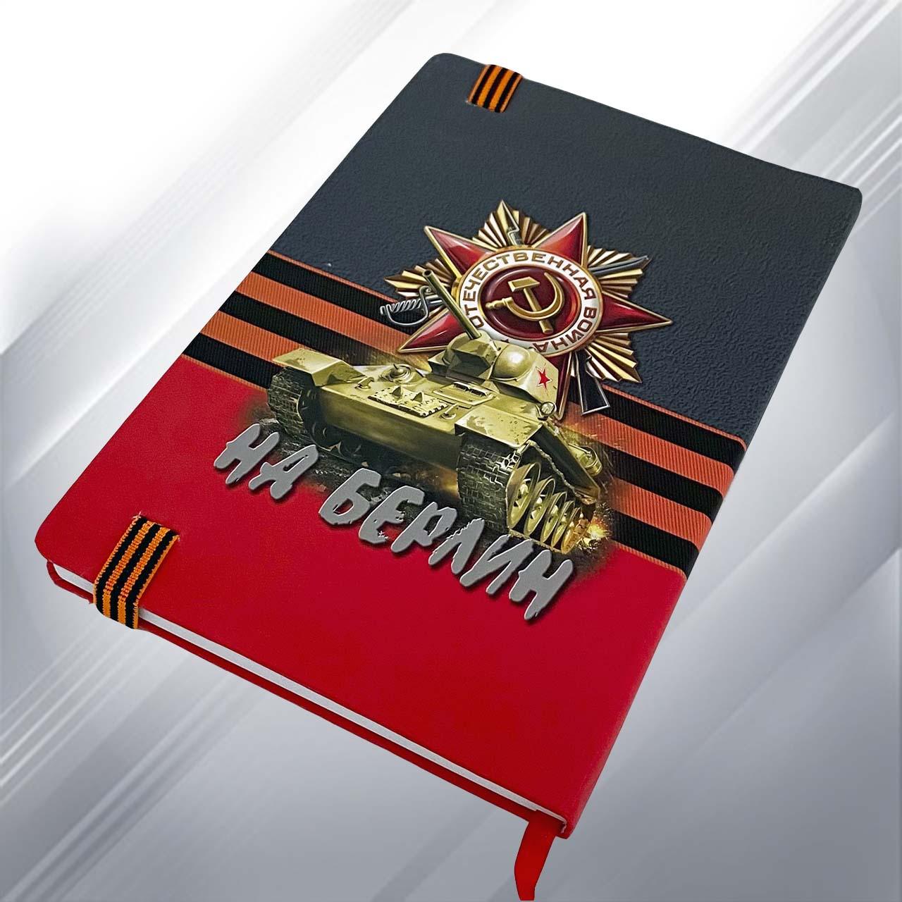 Памятный блокнот «Великая Отечественная война» к Дню Победы