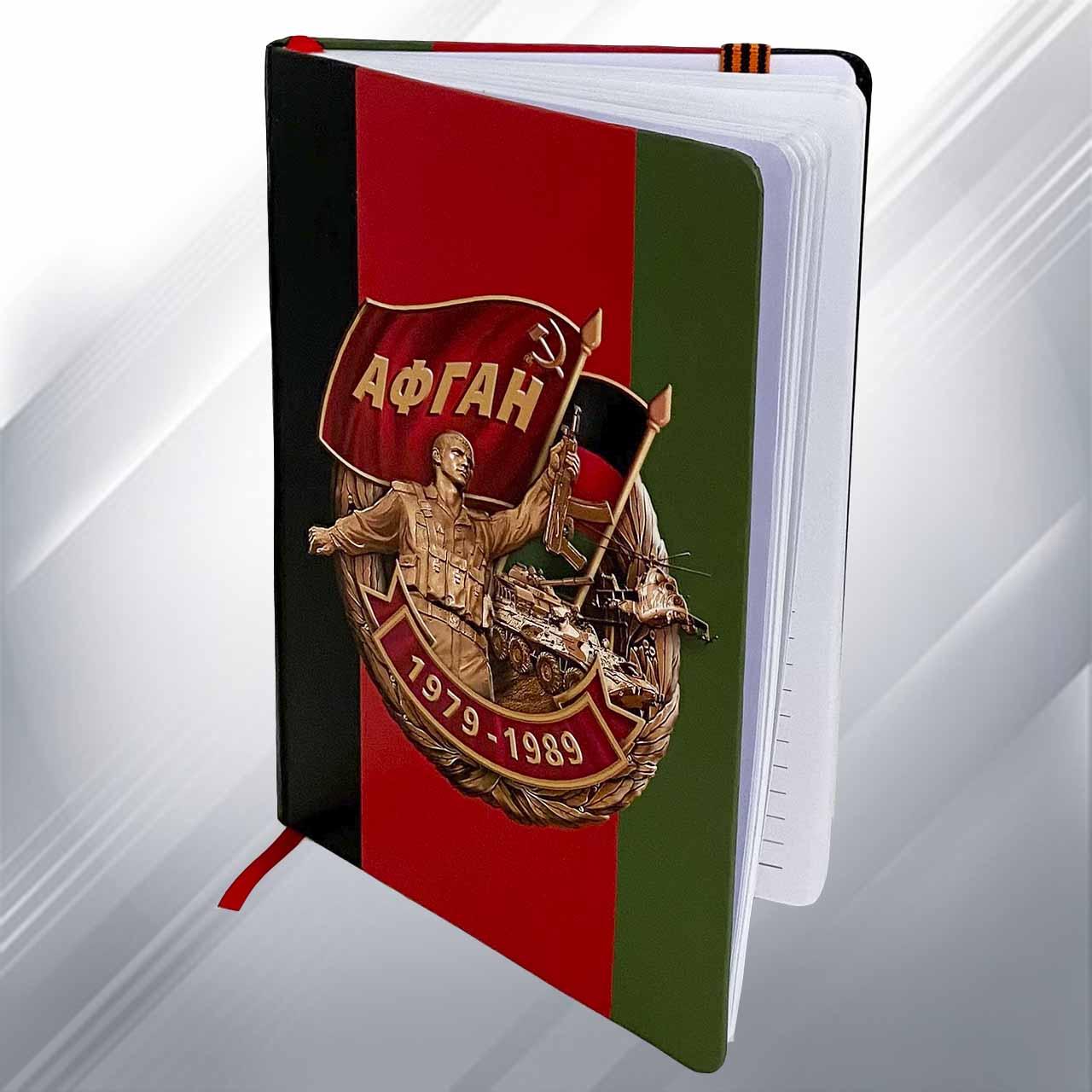 Памятный блокнот ветеранам войны в Афганистане
