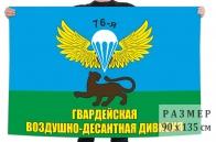 """Памятный флаг """"76-я гвардейская Воздушно-десантная дивизия"""""""