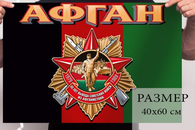 """Памятный флаг """"Афган"""" (40x60 см)"""