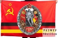 """Памятный флаг """"Группа Советских войск в Германии"""""""