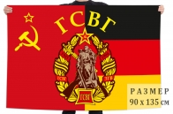 Памятный флаг ГСВГ
