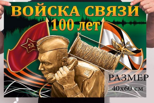 Памятный флаг к 100-летнему юбилею Войск связи