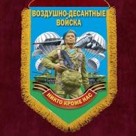 """Памятный флажной вымпел """"Воздушно-десантные войска"""""""