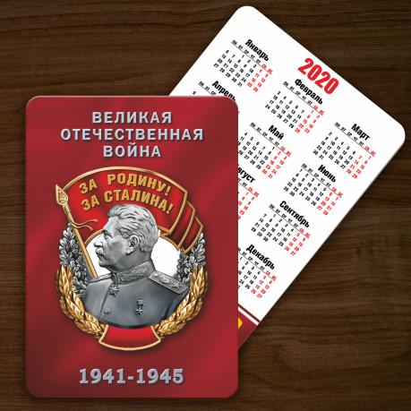 """Памятный календарик 2020 год """"За Родину! За Сталина!"""""""