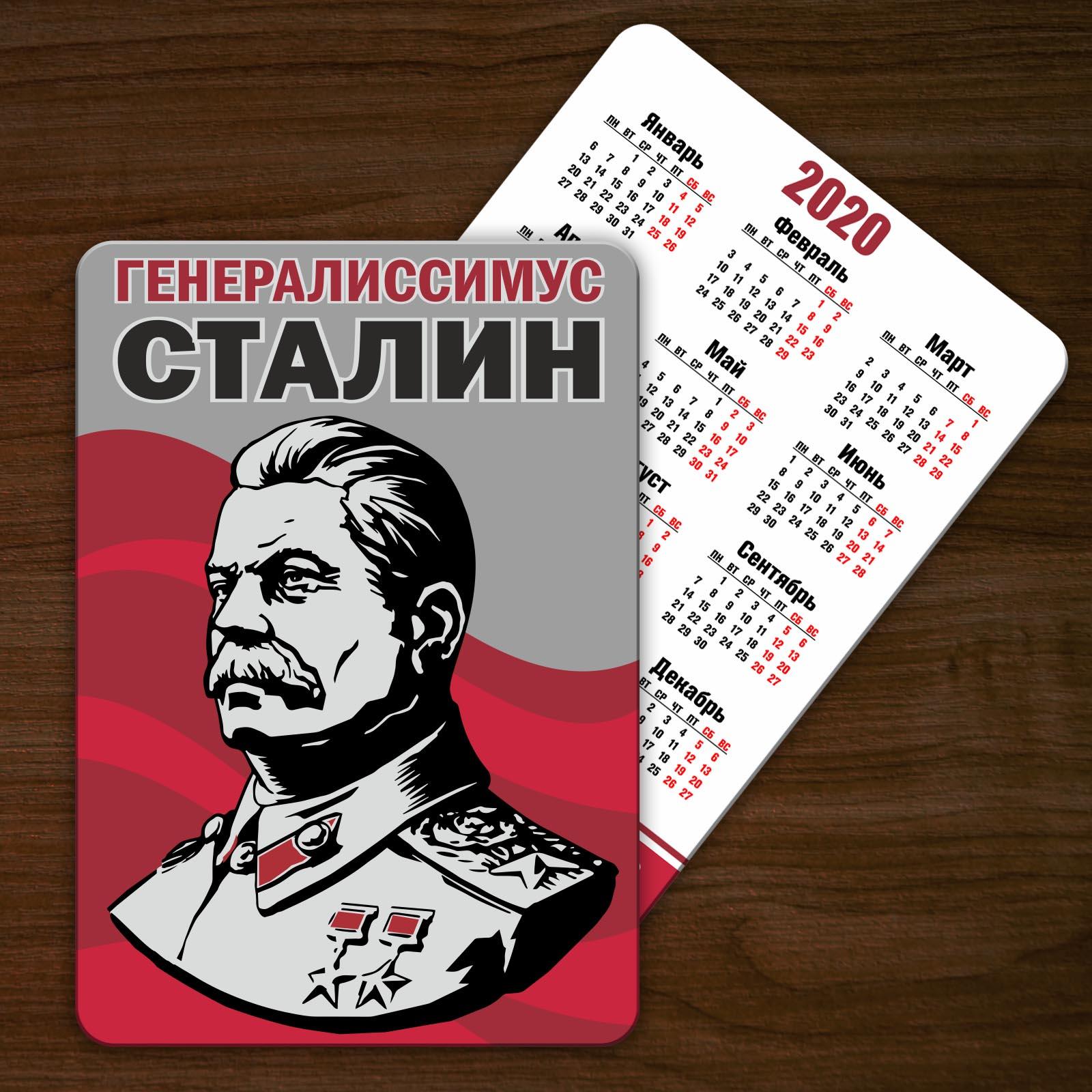 Памятный календарик Сталин (2020 год)