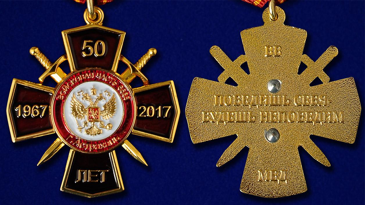 Памятный крест 50 лет Войсковой части 6688 - аверс и реверс