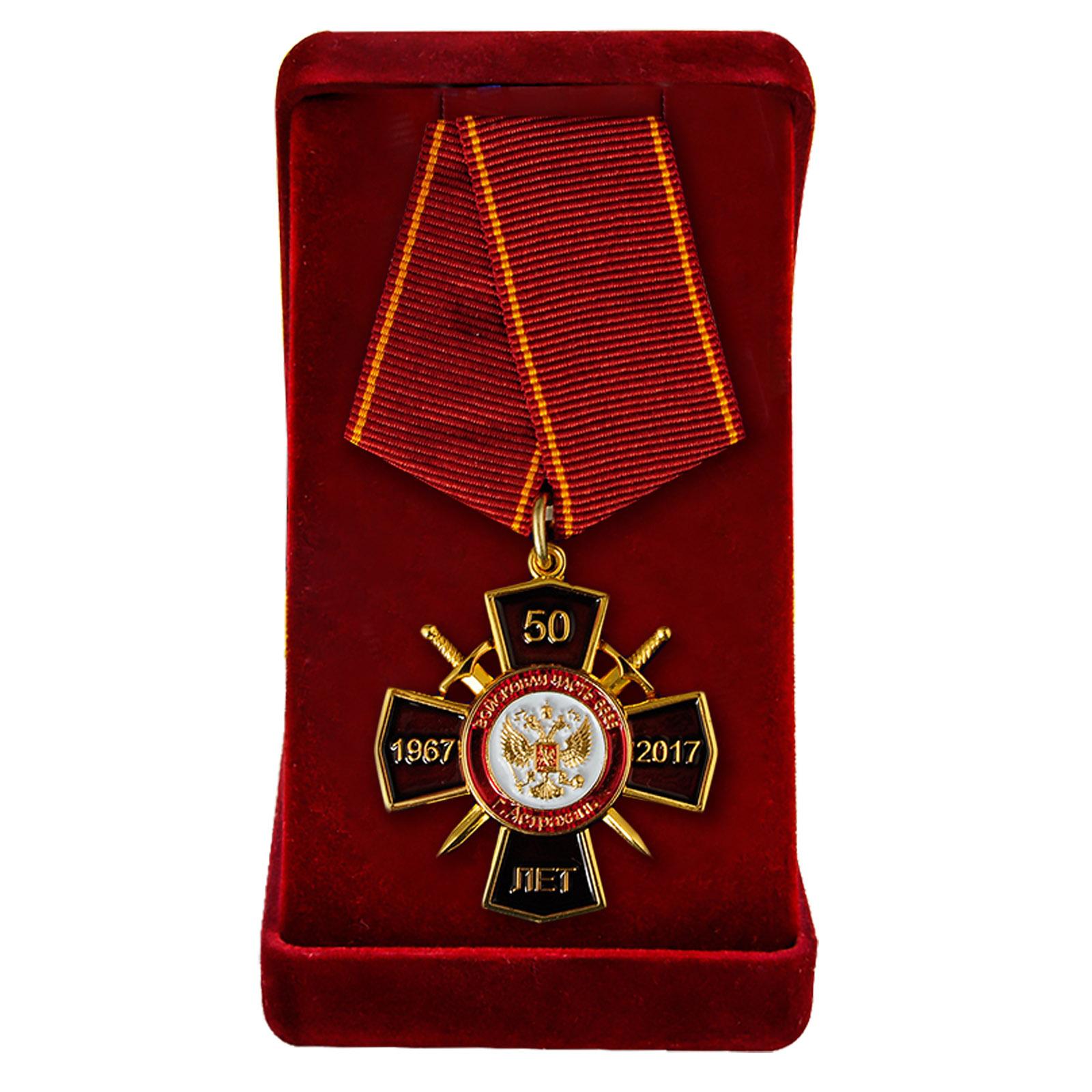 Купить памятный крест 50 лет Войсковой части 6688 в подарок