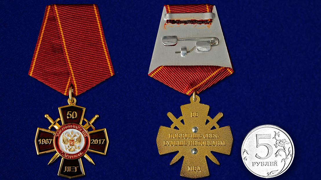 Памятный крест 50 лет Войсковой части 6688 - сравнительный вид